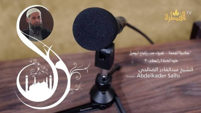 خطبة الجمعة  –  تعرف، حب واتباع الرسول عليه الصلاة والسلام – 3 | الشيخ عبد القادر الصالحي